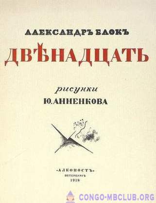 The main book on the Revolution